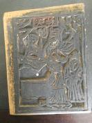 清代《云南保山甲马木雕板--哭神,火塘》