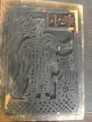 清代《云南保山甲马木雕板--小耗,枉司》