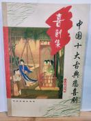 P5095  中国十大古典 悲喜剧·喜剧集·白话故事版