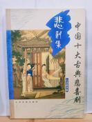 P5096  中国古典十大悲喜剧·悲剧集·白话故事版