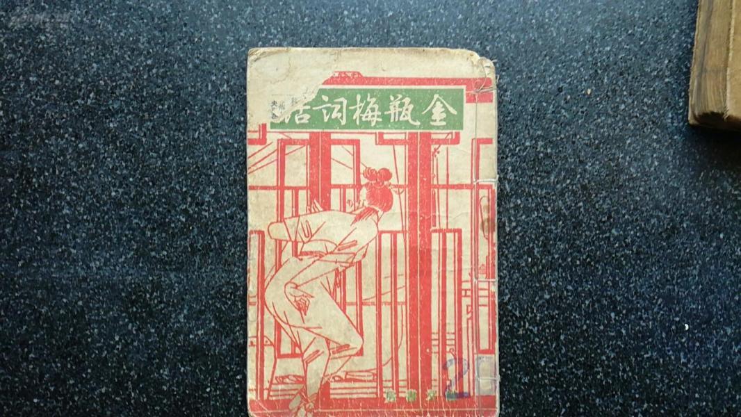 7)康德10年《金瓶梅词话》第二十册(结尾)