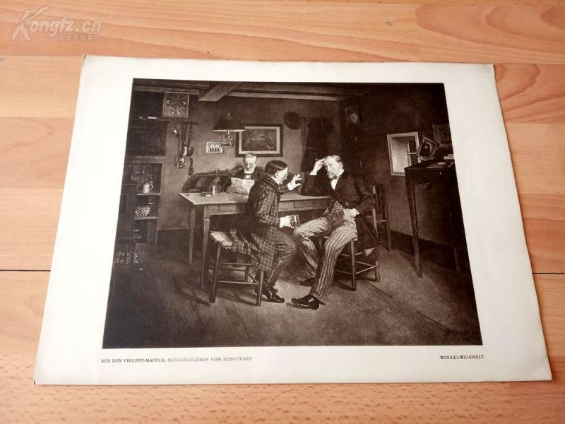 20世纪初照相版《智慧的角落》(WINKELWEISHEIT)—路易斯·菲利皮(19世纪早期法国画家)作品—纸张尺寸36.5*27.2厘米