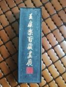 王康乐百岁画展纪念墨   上海工艺美术学会定制
