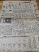 1947年八开报纸  珍稀 《红十字之友》旬刊  吴国祯题