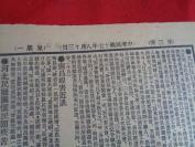 民国老报纸《新闻报》民国17年8月13日,2开1张,品好如图。
