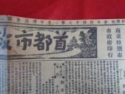 民国老报纸《新闻报》民国18年1月14日,2开1张,品好如图。