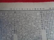 民国老报纸《新闻报》民国18年1月29日,2开1张,品好如图。