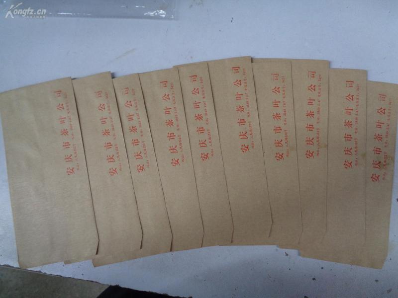 茶叶文献,老信封10张,安庆市茶叶公司,品好如图