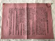红色收藏   共产党1935年  中国共产青年团南满代表大会宣言   非常漂亮