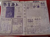 老报纸《上海画报》民国17年12月6号,一张,2开1张4版,品好如图。