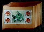 个性化邮票版票10版——夜读春秋    和字邮票面值48元