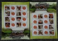 个性化邮票版票2版——武圣关公   和字邮票面值19.2元