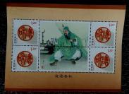 个性化邮票版票——夜读春秋    和字邮票面值4.8元