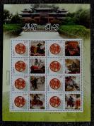 个性化邮票版票——武圣关公   和字邮票面值9.6元