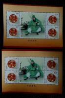 个性化邮票版票2版——夜读春秋    和字邮票面值9.6元