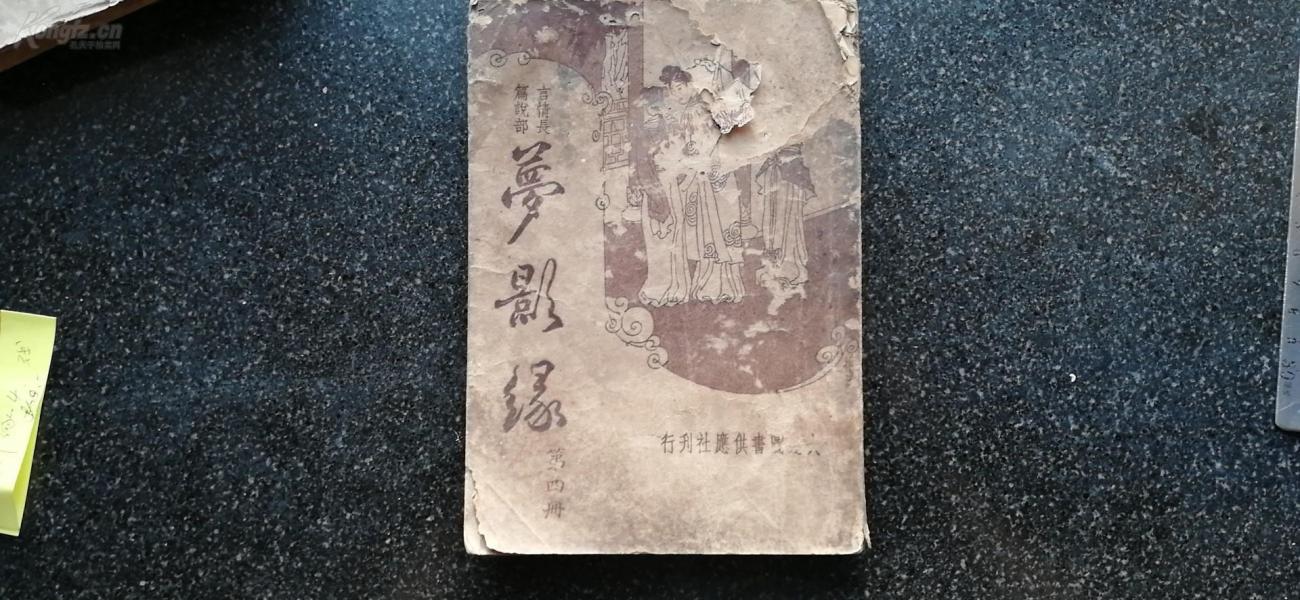 32)伪满洲小说  大达图书供应社(民国)二十四年《梦影缘》卷四