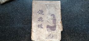 32)民国小说《镜花缘》卷一,壹册