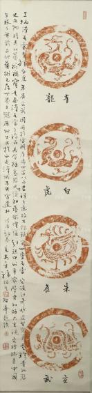 著名书画家、曾任中国书画家协会名誉主席、陕西书画艺术研究院院长 康智峰 戊辰年(1988)题汉四神瓦当拓片一件(纸本镜心,画心约3.4平尺,钤印:朱雀楼主、康智峰印) HXTX302600