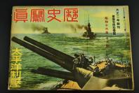 (乙3251)侵华史料《历史写真》1941年10月昭和十六年日军在北太行山的大岩壁上战斗  日军在南支那海上训练舰队 日军轰炸重庆  重庆航拍图  轰炸后民众灭火 防空洞 轰炸后的重庆一片废墟  轰炸珊瑚坝飞机场
