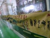 织锦【清明上河图】,长约10米,用各种颜色的线织成