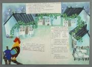画家彻子 手绘《节日的礼物》插图原稿 存一张附文稿样本三张(出版于1984年《节日的礼物》p10至11页,为金近作品《小公鸡办好事》所做插图)HXTX302857
