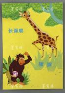 插图画家 晓雾手绘《节日的礼物》插图原稿 一张(出版于1984年《节日的礼物》p72页,为鲁兵作品《长颈鹿·猩猩》所做插图)HXTX302854