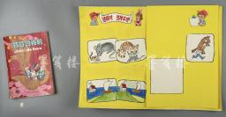 著名漫画家、曾任北京出版社副编审 徐宝信手绘《节日的礼物》插图原稿 两张(出版于1984年《节日的礼物》p46至48页,为栗周熊作品《这样对 这样不对》所做插图)HXTX302853