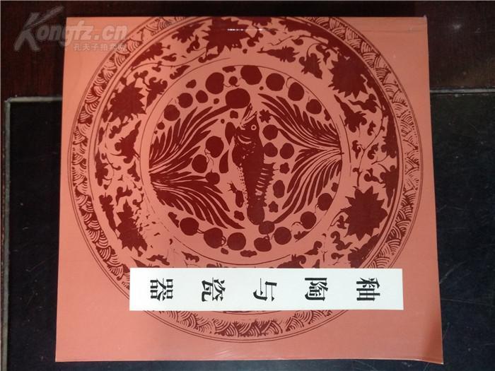 釉陶与瓷器
