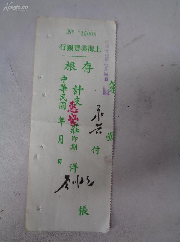 老票证《上海美丰银行-----存根》民国,1张,绿印,品好如图。