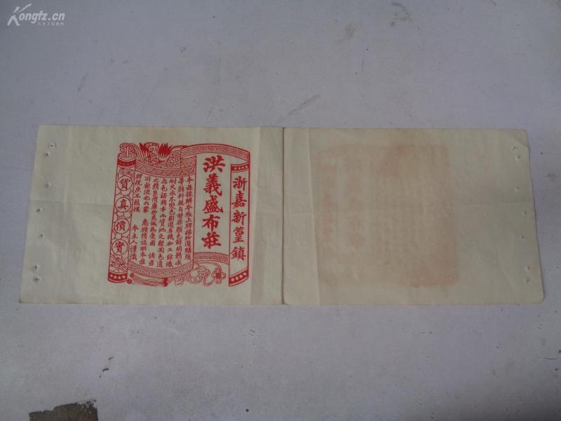 老商标《洪义盛布庄》民国,一大张,红印,浙江嘉新,品好如图
