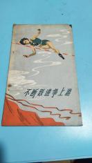 1959年。不断跃进争上游。体育画册