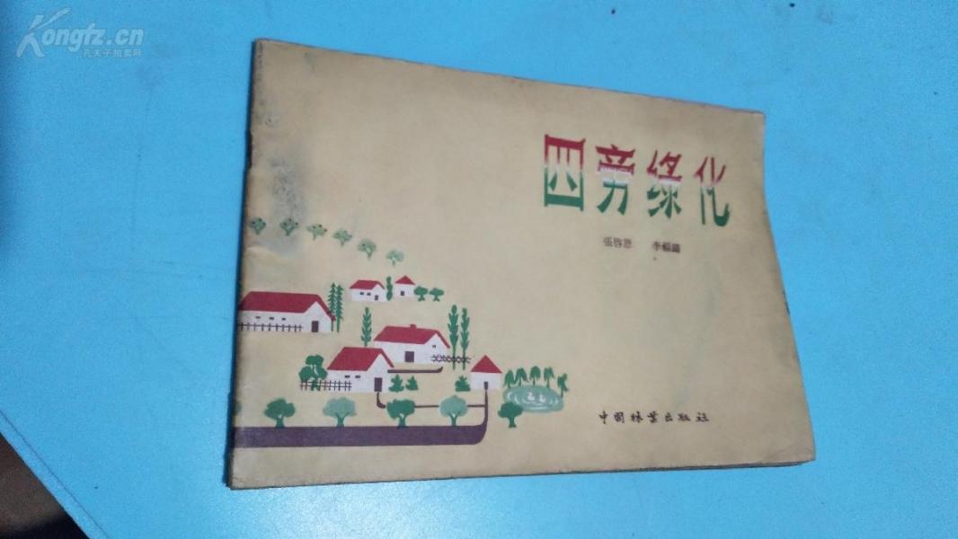 1958年。四旁绿化。画册