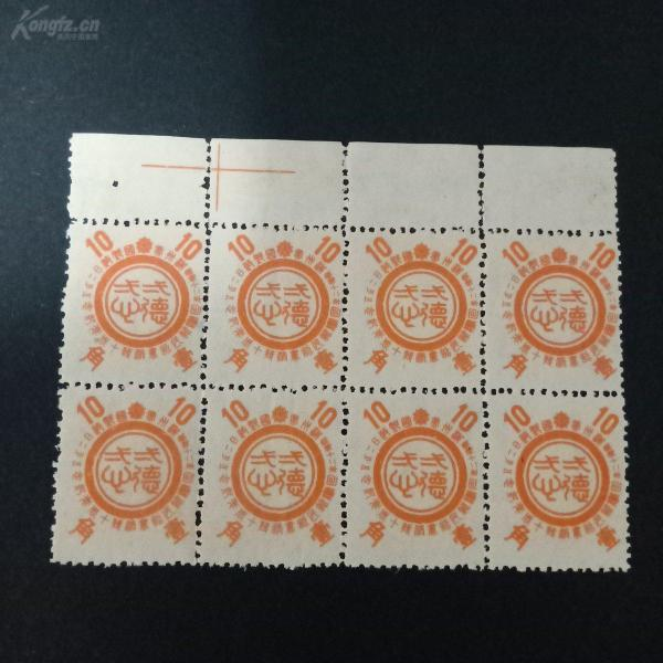 民国时期伪满洲国邮票。全新上品八方联。拍下多件商品可合并运费。