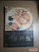 中国拼盘《内有大量插图拼盘和刀功手法图片》
