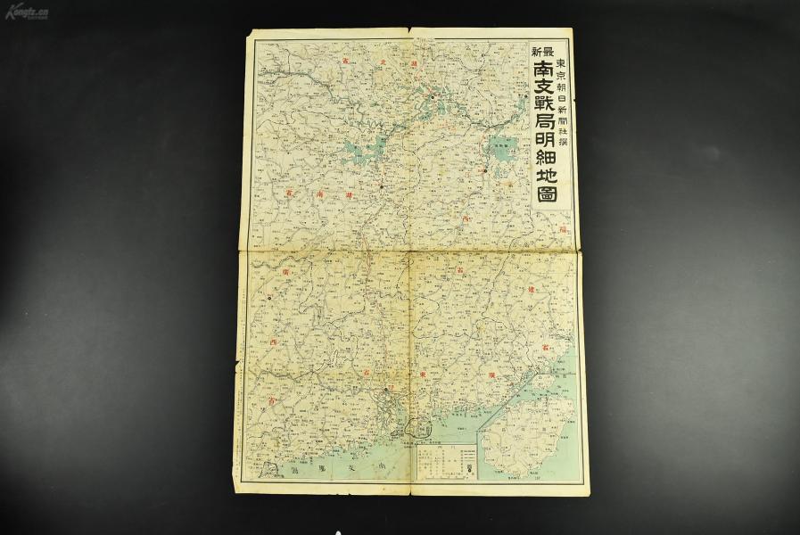 (乙4162)侵华史料《最新 南支战局明细地图》1938年出版 尺寸:54*39cm 日本东京朝日新闻社出版 双面彩印 正面地图湖北 江西 湖南 广西 广东。背面为朝日新闻社编辑纲领等内容。