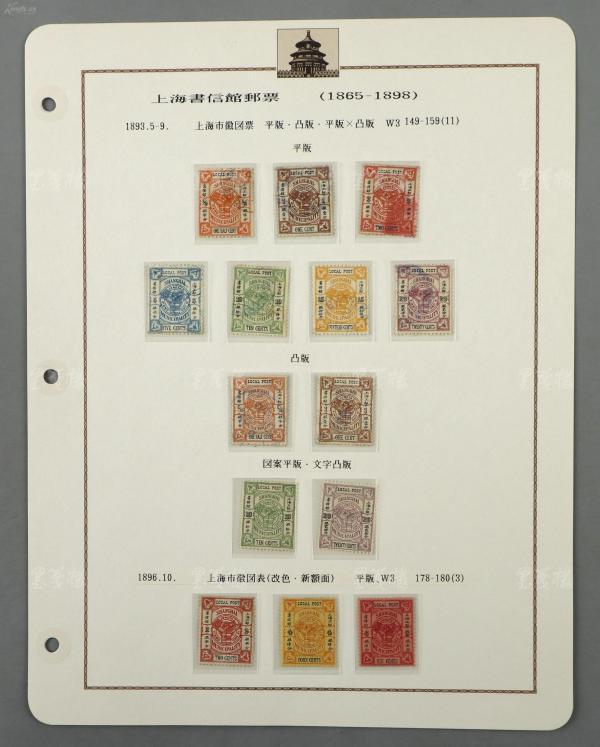 1893年至1896年 上海书信馆邮票 贴片 一页(内含上海工部局徽图邮票4套共十四枚,其中前2套九枚为旧票;后2套五枚为新票)HXTX302695