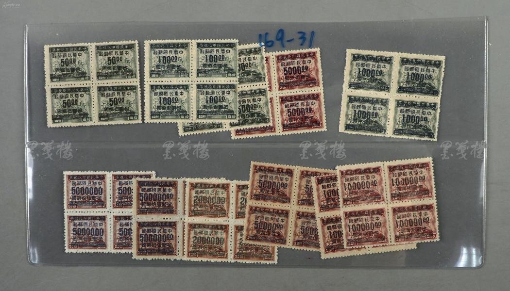 1949年 税票加盖改作金圆高额邮票 四连方 新票 全套 十一张 共四十四枚HXTX302694