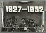 1952年粟裕、聂荣臻、邓小平、贺龙、朱德(左至右)参加八一运动会开幕式 老照片 一大张(尺寸:30*42cm)HXTX304317