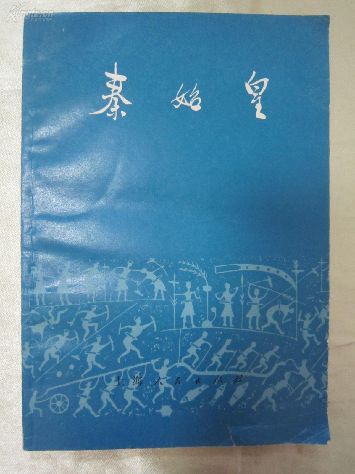老版精品文学《秦始皇》,洪世涤 著,32开平装一册全。上海人民出版社,1972年7月印行。封面设计精美,品佳如图!