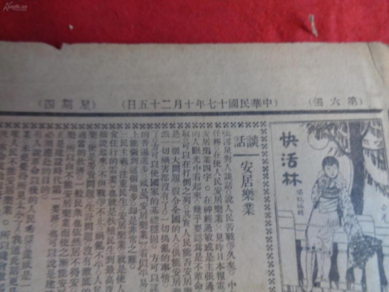 民国老报纸《新闻报》民国17年10月25日,2开半张,品好如图。