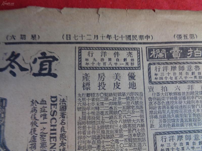 民国老报纸《新闻报》民国17年10月27日,2开半张,品好如图。