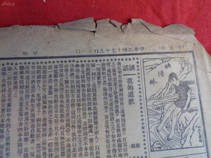 民国老报纸《新闻报》民国17年9月11日,2开半张,品好如图。