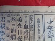 民国老报纸《新闻报》民国17年8月13日,2开半张,品好如图。
