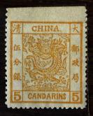 1878年 大龙薄纸顶边漏齿5分银新票 一枚(此票为中国官方第一套发行邮票其中一枚,高值)HXTX302707