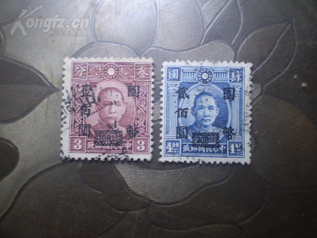 【永久保真】民国邮票一组(2)