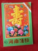 1989年,河南门画春联,1厚册全,河南美术出版社,32开,厚1cm,品好如图