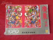 1989年广东年画,1厚册全,岭南美术出版社,32开,厚1cm,品好如图