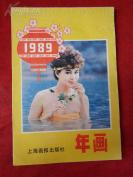 1989年年画,1厚册全,上海画报出版社,32开,厚0.5cm,品好如图