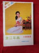 1988年,浙江年画,1厚册全,西湖摄影艺术出版社,32开,厚1.2cm,品好如图