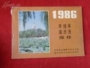 1986年,年历画,1厚册全,北京美术摄影出版社,32开,厚0.8cm,品好如图